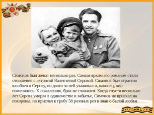 Симонов был женат несколько раз. Самым ярким его романом стали отношения с а