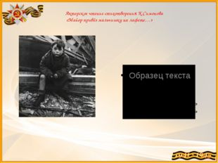 Актерское чтение стихотворения К.Симонова «Майор привёз мальчишку на лафете…»