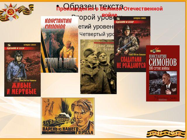 Произведения о Великой Отечественной войне