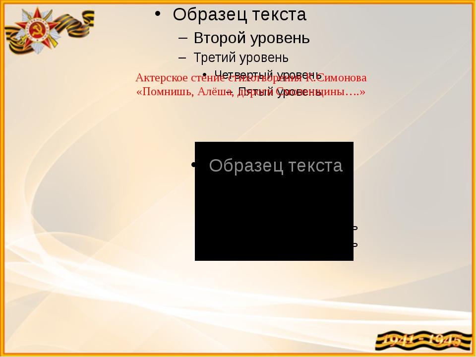 Актерское стение стихотворения К.Симонова «Помнишь, Алёша, дороги Смоленщины...