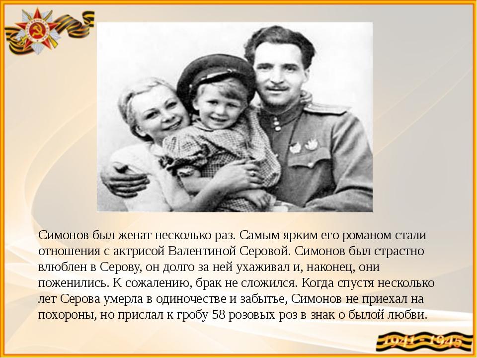 Симонов был женат несколько раз. Самым ярким его романом стали отношения с а...