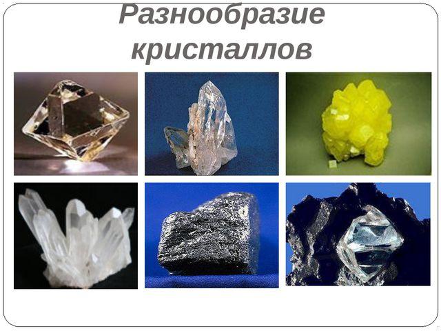 Разнообразие кристаллов