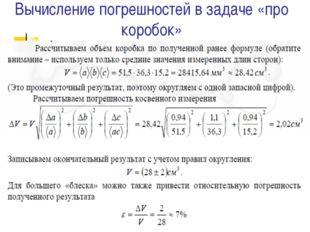 Вычисление погрешностей в задаче «про коробок»