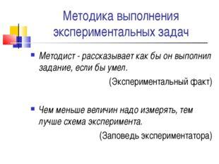 Методика выполнения экспериментальных задач Методист - рассказывает как бы он
