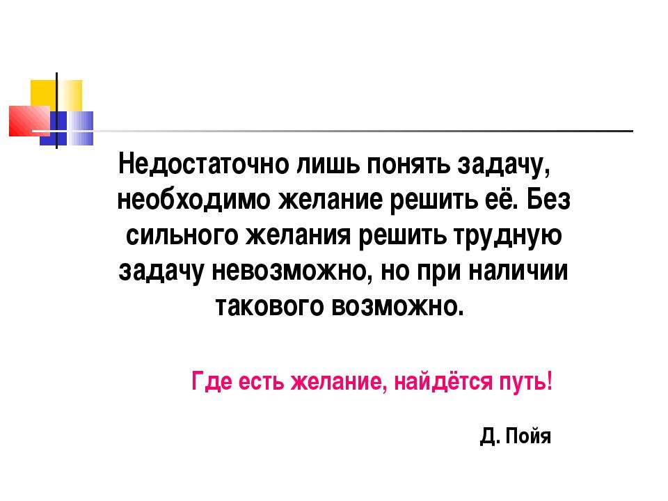 Недостаточно лишь понять задачу, необходимо желание решить её. Без сильного...