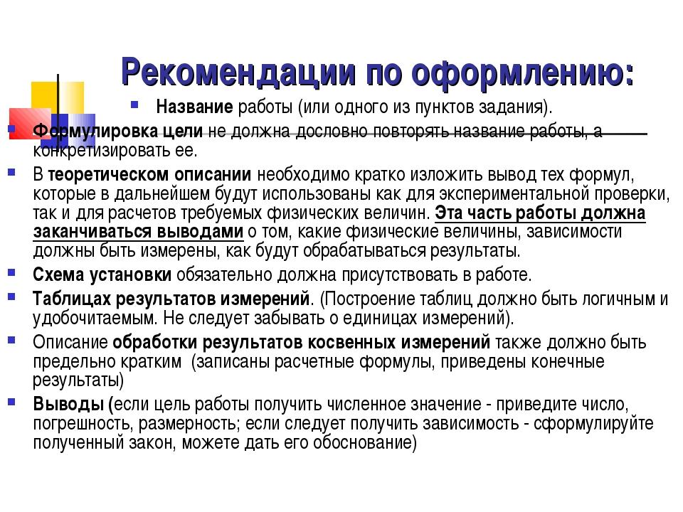Рекомендации по оформлению: Название работы (или одного из пунктов задания)....