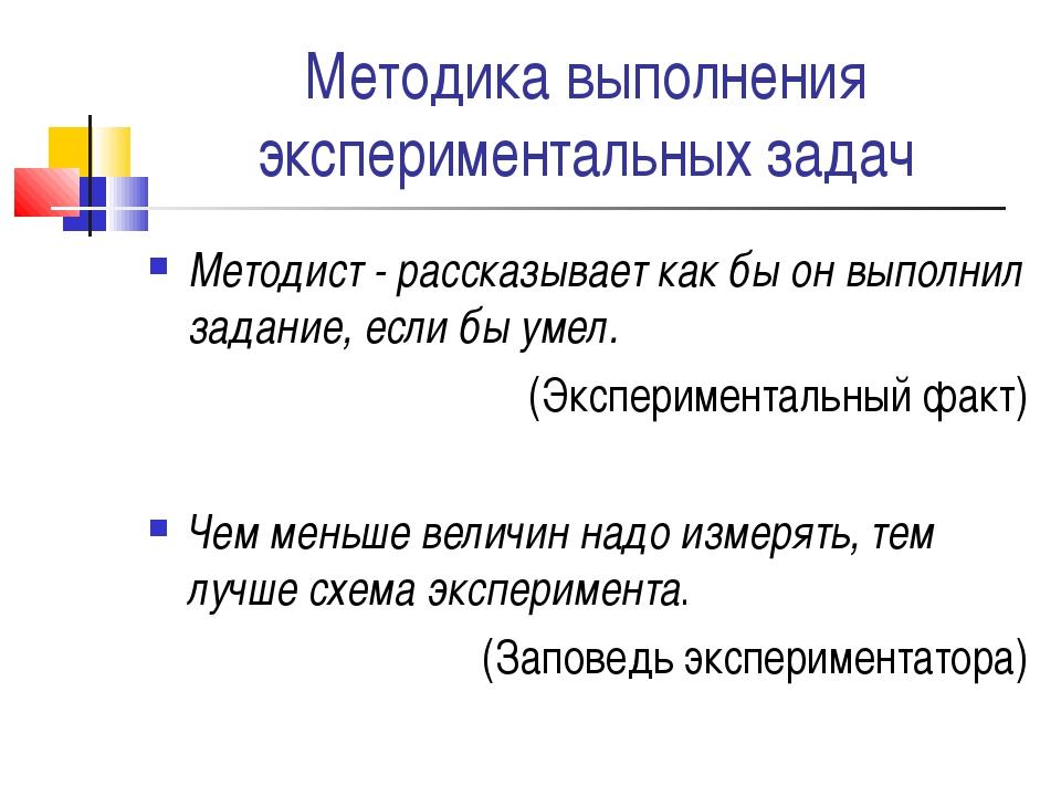 Методика выполнения экспериментальных задач Методист - рассказывает как бы он...