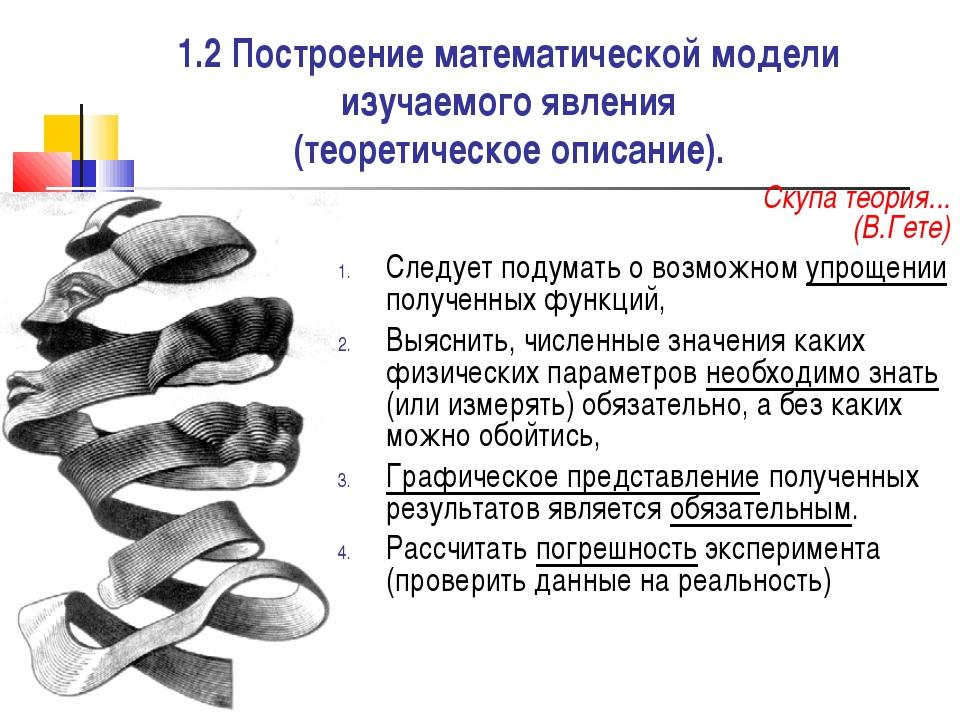1.2 Построение математической модели изучаемого явления (теоретическое описан...