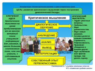 Интеграция модуля «Обучение критическому мышлению» в серию последовательных