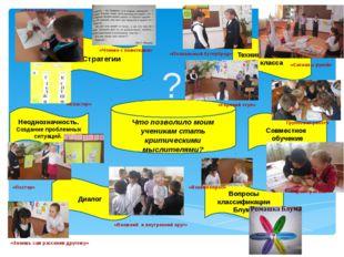 ? Что позволило моим ученикам стать критическими мыслителями? Стратегии Вопро
