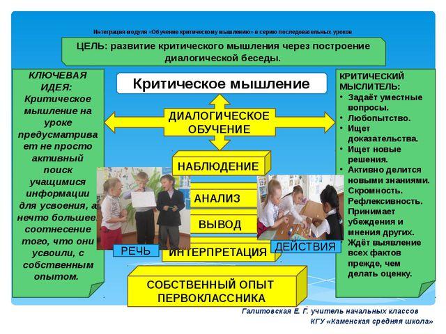 Интеграция модуля «Обучение критическому мышлению» в серию последовательных...