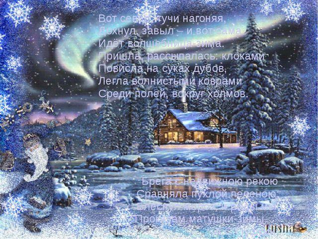 Вот север, тучи нагоняя, Дохнул, завыл – и вот сама Идёт волшебница-зима. При...