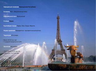 -Официальное название Французская Республика -Основано 843 г. (Верденский до