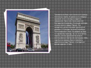 Триумфальная арка Триумфальная Арка стала строиться по приказу Наполеона в па