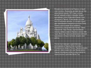 Монмартр Монмартр высочайший холм Парижа, который стоит посетить. Фуникулер д