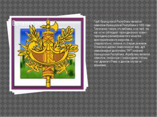 Герб Франции Герб Французской Республики является символом Французской Респуб