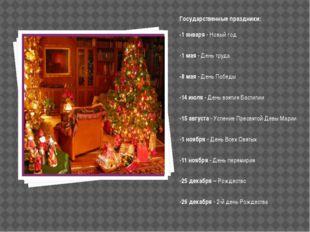 Государственные праздники: -1 января - Новый год -1 мая - День труда -8 мая -