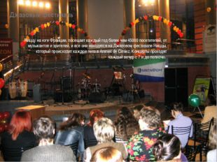 Джазовый фестиваль Ниццу на юге Франции, посещает каждый год более чем 45000