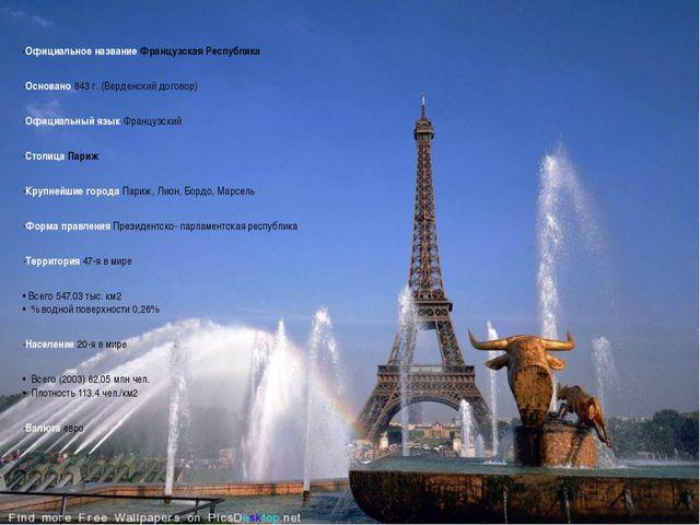 -Официальное название Французская Республика -Основано 843 г. (Верденский до...