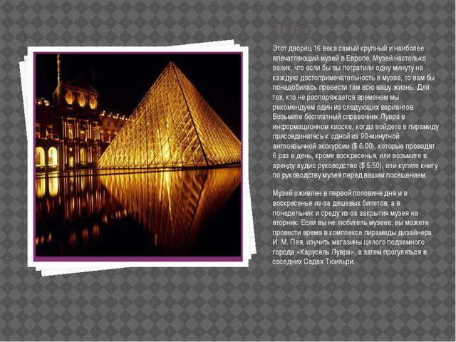 Лувр Этот дворец 16 века самый крупный и наиболее впечатляющий музей в Европе...