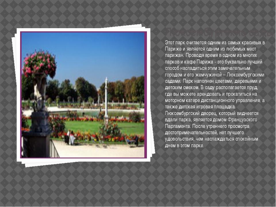 Люксембургские сады Этот парк считается одним из самых красивых в Париже и яв...