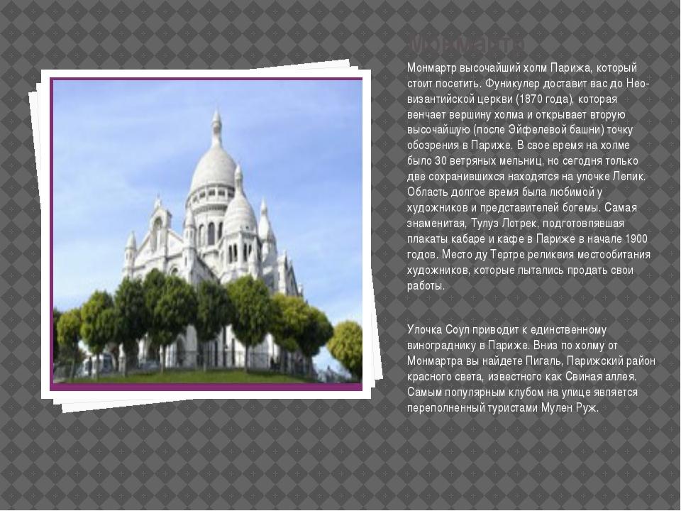 Монмартр Монмартр высочайший холм Парижа, который стоит посетить. Фуникулер д...