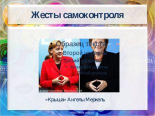 Жесты самоконтроля «Крыша» Ангелы Меркель