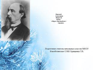 Николай Алексеевич Некрасов Поэма «Мороз, Красный нос» отрывок Подготовил уч