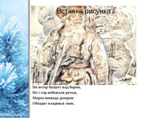 Не ветер бушует над бором, Не с гор побежали ручьи, Мороз-воевода дозором Об