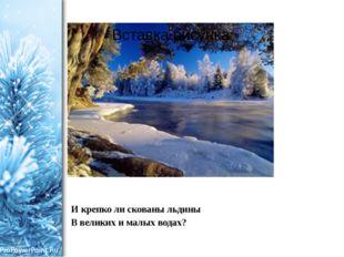 И крепко ли скованы льдины В великих и малых водах? ProPowerPoint.Ru