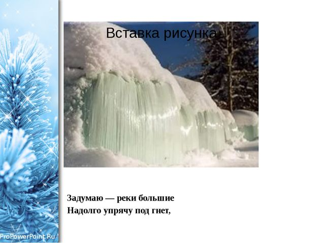 Задумаю — реки большие Надолго упрячу под гнет, ProPowerPoint.Ru
