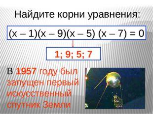 Тема урока: «Решение уравнений с одной переменной» Цели урока: закрепить знан