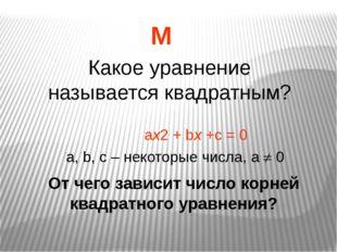 Найдите корни уравнения: (х – 1)(х – 9)(х – 5) (х – 7) = 0 1; 9; 5; 7 В 1957