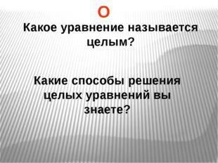 Решение упражнений а б в г л к а б в е а о а б в г а р а б в а и о а б в л к