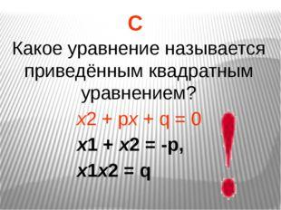 Королёв Сергей Павлович учёный и конструктор. Под его руководством были созда