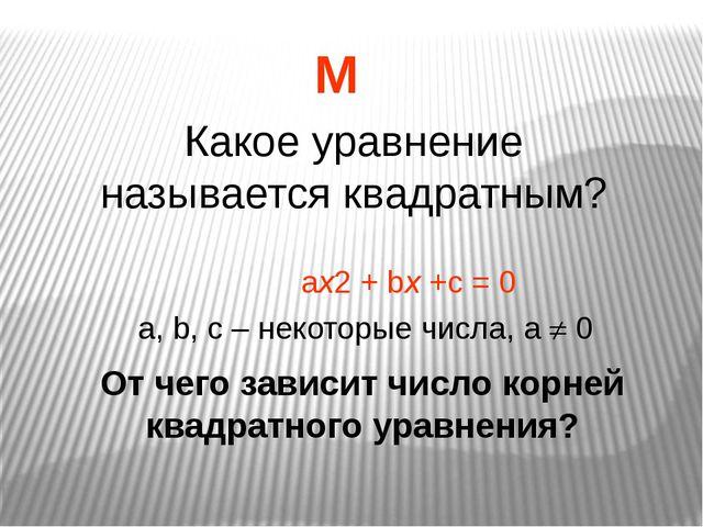 Найдите корни уравнения: (х – 1)(х – 9)(х – 5) (х – 7) = 0 1; 9; 5; 7 В 1957...