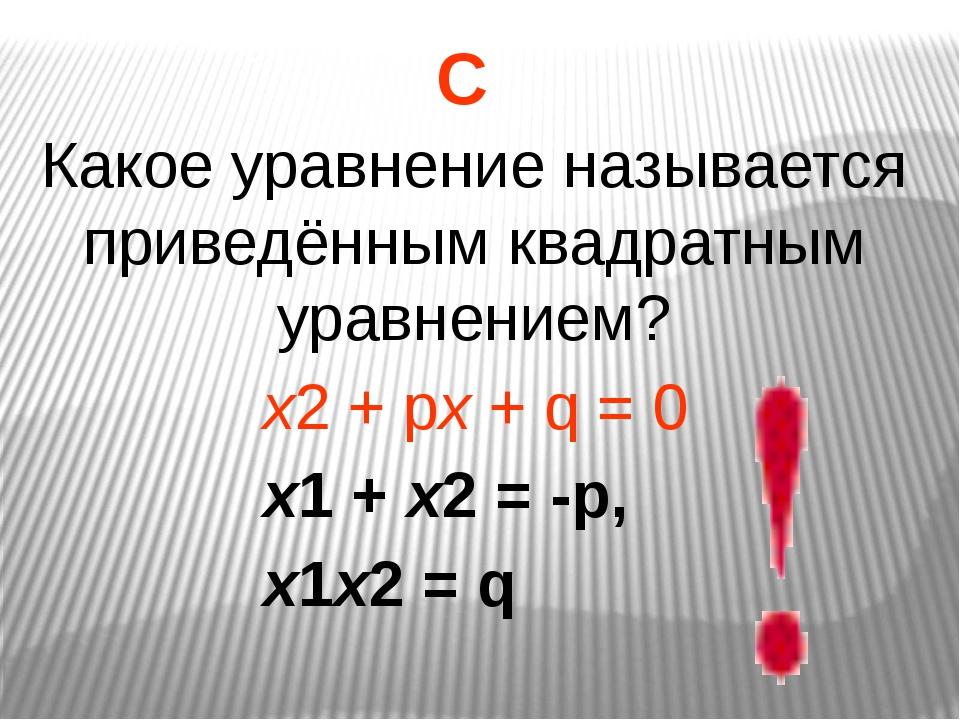 Королёв Сергей Павлович учёный и конструктор. Под его руководством были созда...