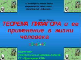 Подготовил ученик 8 класса Подымов Алексей. ГУ «Приозерная СШ» ТЕОРЕМА ПИФАГО