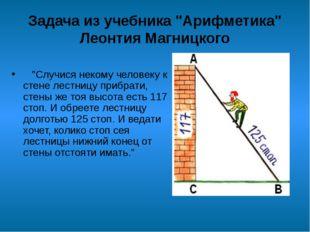 """Задача из учебника """"Арифметика"""" Леонтия Магницкого """"Случися некому человеку к"""