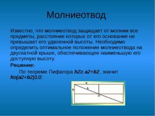 Молниеотвод Известно, что молниеотвод защищает от молнии все предметы, рассто