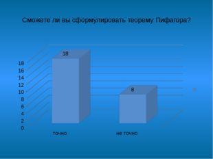 Сможете ли вы сформулировать теорему Пифагора?