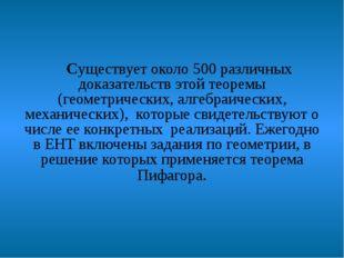 Существует около 500 различных доказательств этой теоремы (геометрических, а