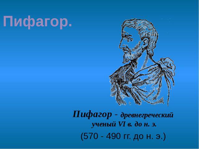 Пифагор. (570 - 490 гг. до н. э.)