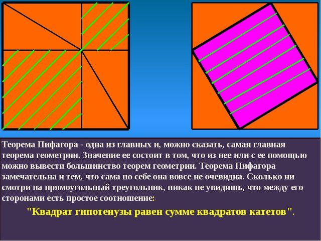 Теорема Пифагора - одна из главных и, можно сказать, самая главная теорема г...