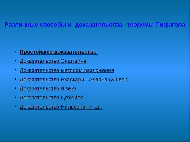 Различные способы и доказательства теоремы Пифагора Простейшее доказательство...