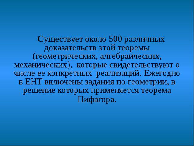 Существует около 500 различных доказательств этой теоремы (геометрических, а...