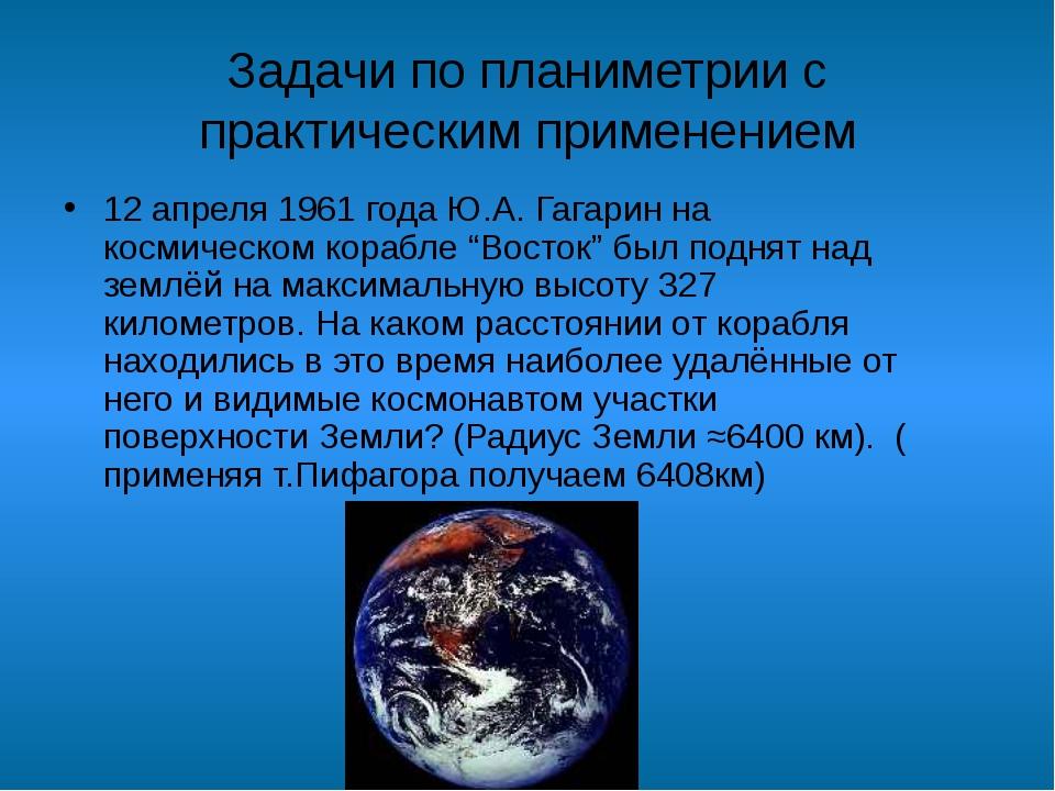 Задачи по планиметрии с практическим применением 12 апреля 1961 года Ю.А. Гаг...