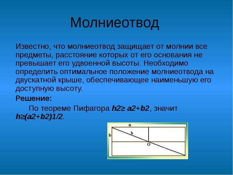 Молниеотвод Известно, что молниеотвод защищает от молнии все предметы, рассто...