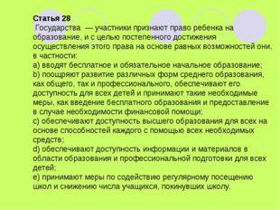 Статья 28 Государства — участники признают право ребенка на образование, и с