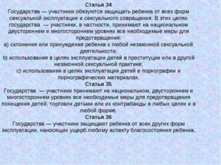 Статья 34 Государства— участники обязуются защищать ребенка от всех форм сек